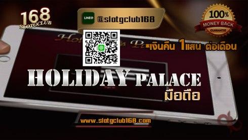 holiday-palace-มือถือ-30-12